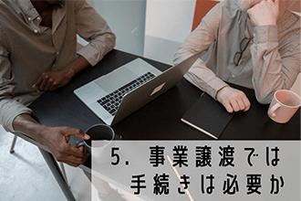 事業譲渡では手続きは必要か