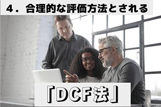 合理的な評価方法とされる「DCF法」