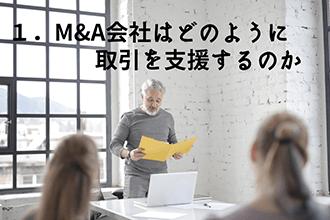M&A会社はどのように取引を支援するのか