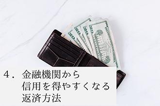 金融機関から信用を得やすくなる返済方法