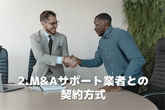 M&Aサポート業者との契約方式