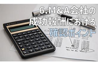 M&A会社の成功報酬における確認ポイント